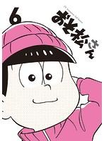おそ松さん第2期 R-6