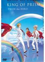 劇場版KING OF PRISM-PRIDE the HERO-