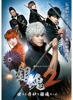 dTVオリジナルドラマ「銀魂2-世にも奇妙な銀魂ちゃん-」