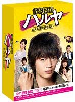 青春探偵ハルヤ Vol.4