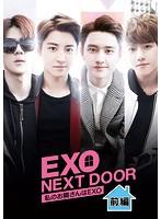 EXO NEXT DOOR~私のお隣さんはEXO~ 前編