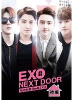 EXO NEXT DOOR~私のお隣さんはEXO~ 後編