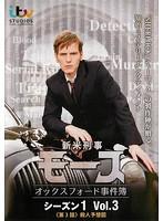 新米刑事モース~オックスフォード事件簿~<シーズン1>Vol.3