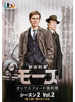 新米刑事モース~オックスフォード事件簿~<シーズン2>Vol.2
