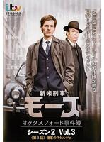 新米刑事モース~オックスフォード事件簿~<シーズン2>Vol.3