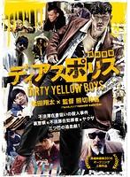 ディアスポリス-DIRTY YELLOW BOYS-