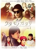 ウタモノガタリ-CINEMA FIGHTERS project- Vol.1