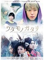 ウタモノガタリ-CINEMA FIGHTERS project- Vol.2