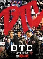 DTC-湯けむり純情篇-from HiGH&LOW