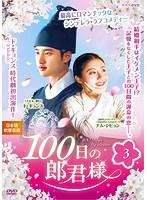 100日の郎君様 Vol.3