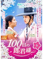 100日の郎君様 Vol.6