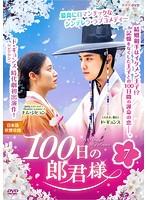 100日の郎君様 Vol.7