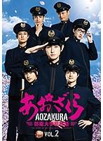 ドラマ「あおざくら 防衛大学校物語」Vol.2