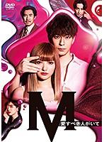 土曜ナイトドラマ『M 愛すべき人がいて』Vol.4