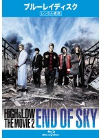 HiGH&LOW THE MOVIE 2/END OF SKY (ブルーレイディスク)