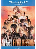 HiGH&LOW THE MOVIE 3/FINAL MISSION (ブルーレイディスク)
