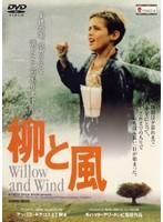 柳と風 Willow And Wind