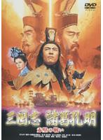 三国志 諸葛孔明 赤壁の戦い