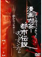 漫画喫茶都市伝説 呪いのマンナさん Vol.1