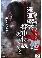 漫画喫茶都市伝説 呪いのマンナさん Vol.2