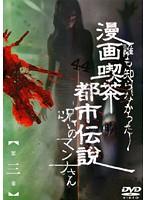 漫画喫茶都市伝説 呪いのマンナさん Vol.3