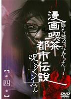漫画喫茶都市伝説 呪いのマンナさん Vol.4