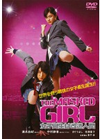 Neo Actionシリーズ THE MASKED GIRL 女子高生は改造人間