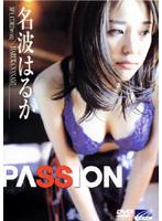 PASSION/名波はるか