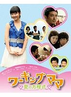 ワーキングママ〜愛の方程式〜 Vol.4