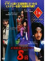 正祖暗殺ミステリー 8日 Vol.1