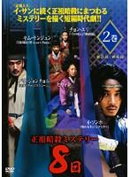 正祖暗殺ミステリー 8日 Vol.2
