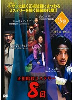 正祖暗殺ミステリー 8日 Vol.3