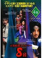 正祖暗殺ミステリー 8日 Vol.4
