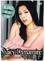 Juicy Dynamite/早川貴子
