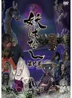 妖ばなし 第7巻