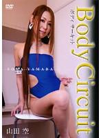 Body Circuit/山田空