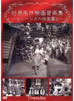 世界名作映画音楽集 ミュージカル映画篇 2
