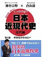 じっくり学ぼう!日本近現代史 近代編 第1週 世界史の中の江戸