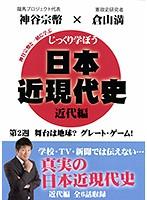 じっくり学ぼう!日本近現代史 近代編 第2週 舞台は地球?グレート・ゲーム!