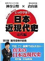 じっくり学ぼう!日本近現代史 近代編 第5週 徳川幕府の最後