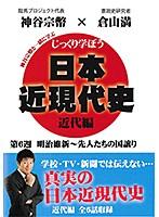 じっくり学ぼう!日本近現代史 近代編 第6週 明治維新~先人たちの国譲り