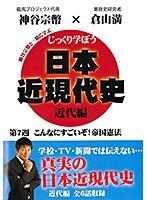 じっくり学ぼう!日本近現代史 近代編 第7週 こんなにすごいぞ!帝国憲法