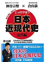 じっくり学ぼう!日本近現代史 近代編 第10週 これがホントの昭和初期~大日本帝国滅亡の原因