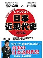 じっくり学ぼう!日本近現代史 近代編 第11週 支那事変と第二次世界大戦~どこが軍部独裁?