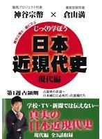 じっくり学ぼう!日本近現代史 現代編 占領期 第1週
