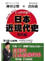 じっくり学ぼう!日本近現代史 現代編 占領期 第2週