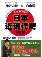 じっくり学ぼう!日本近現代史 現代編 占領期 第3週