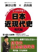 じっくり学ぼう!日本近現代史 現代編 占領期 第4週