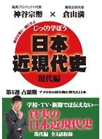 じっくり学ぼう!日本近現代史 現代編 占領期 第5週