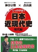 じっくり学ぼう!日本近現代史 現代編 占領期 第6週